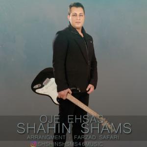 Shahin Shams – Oje Ehsas