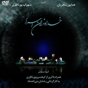 Homayoun Shajarian – Khodavandane Asrar