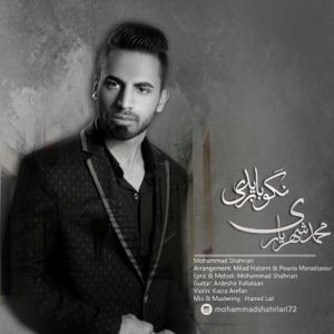 Mohammad Shahriari – Nago Bayad Beri