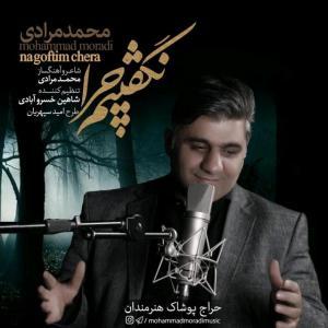 Mohammad Moradi – Nagoftim Chera