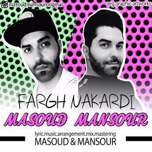 Masoud And Mansour – Fargh Nakardi