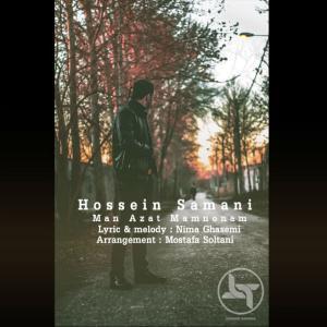 Hossein Samani – Man Azat Mamnonam
