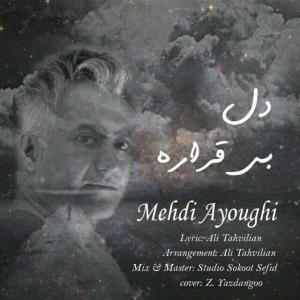 Mehdi Ayoughi – Del Bi Gharare