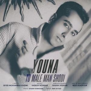 Youna – To Male Man Shodi