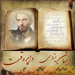Ehsan Yazdi – Dayere Ghesmat