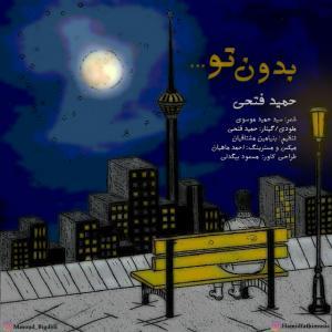 Hamid Fathi – Bedoone To