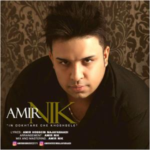 Amir Nik – In Dokhtare Che Khoshgele