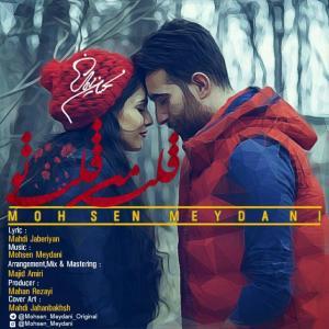 Mohsen Meydani – Ghalbe Man Ghalbe To