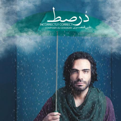 Ali Ghamsari – Davidan Rouye Aab