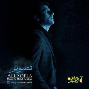 Ali Sofla – Tasvir