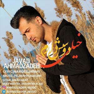 Javad Ahmadzadeh – Kheyli Dosesh Daram