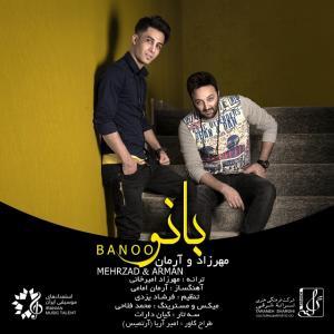 Mehrzad Amirkhani – Banoo (Ft Arman Emami)