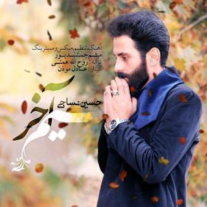 Hossein Nasaji – Sime Akhar