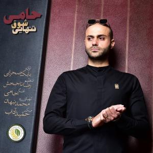 Hamid Hami – Shoghe Tanhaie