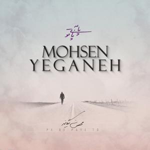 Mohsen Yeganeh – Pa Be Paye To