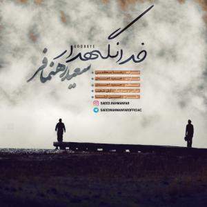 Saeed Rahnamafar – Khoda Negahdar