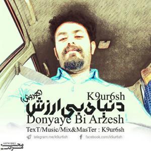 K9ur6sh – Donyaye Bi Arzesh