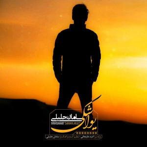 Saman Jalili – Yavashaki