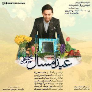 Hamed Mahzarnia – Eyde Emsal