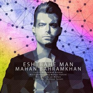 Mahan BahramKhan – Eshtebahe Man