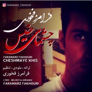 Faramarz Fakhouri – Cheshmaye Khis