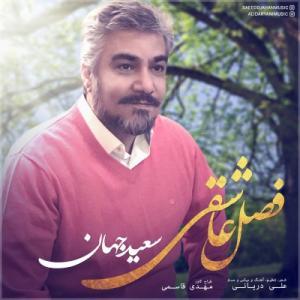 Saeed Jahan – Fasle Asheghi