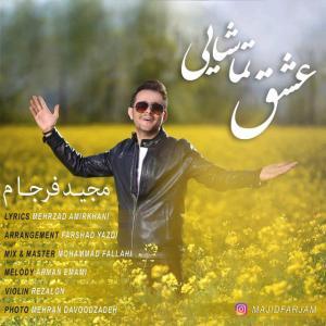 Majid Farjam – Eshghe Tamashay