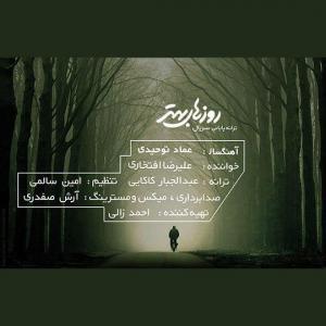Alireza Eftekhari – RoozHaye Behtar