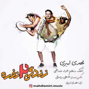 Mehdi Amiri – Zendegi 2Nafereh