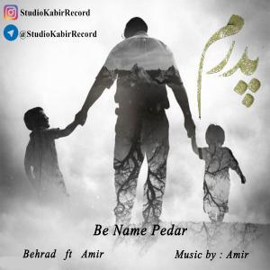 Behrad – Be Name Pedar (Ft Amir)