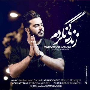 Mohammad Samadi – Zendegi Nakardam