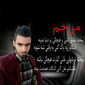 Saber Abbasi – Marham