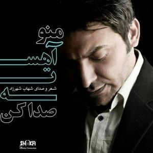 Shahab Shahrzad – Mano Aheste Seda Kon