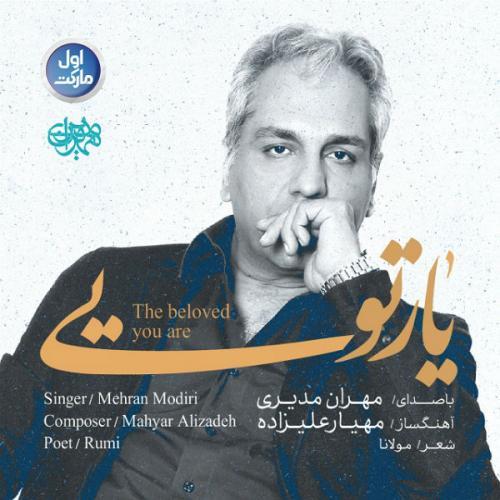 Mehran Modiri – Yaar Toee