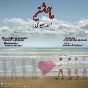 Amir Saeedi – Ma Asheghim