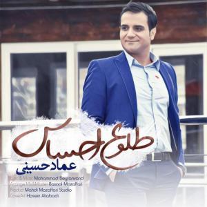 Emad Hosseini – Toloe Ehsas