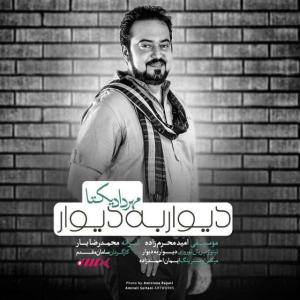 Mehrdad Yekta – Divar Be Divar