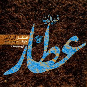 Vahid Taj – Attar