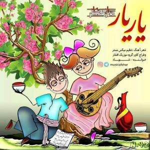 Music Afshar – Yar Yar