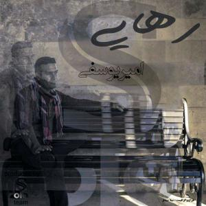 Amir Usefi – Rahaei