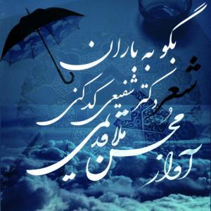 Mohsen Mollaghadimi – Bego Be Baran