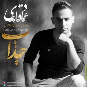 Emad Ghaedi – Jazab