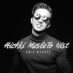Amir Masoud – Hichki Mesle To Nist