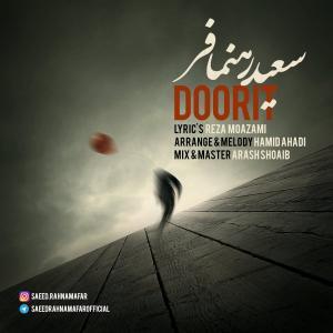 Saeed Rahnamafar – Doorit