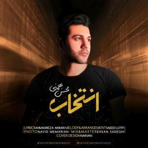 Mohsen Bahmani – Entekhab