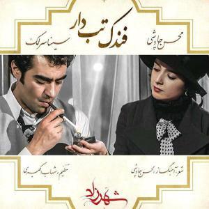 Mohsen Chavoshi – Fandake Tabdar (Ft Sina Sarlak)