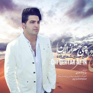 Amir Hossein Shamaizadeh – Chi Behtar Az In