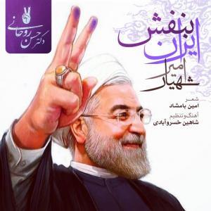 Amir Shahyar – Irane Banafsh