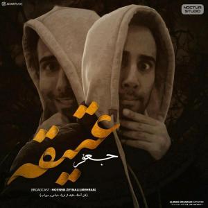 Jafar – Atighe