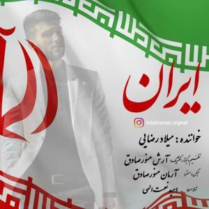 Milad Rezaei – Iran